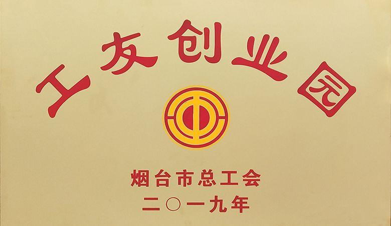 """【万虹家政】获烟台市""""工友创业园""""""""工友创业先进个人""""双项荣誉"""