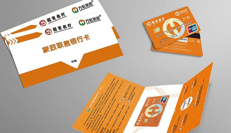 【万虹家政】联合【招商银行】推出烟台市首张家政联名银行卡